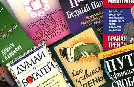 Книги о том, как создать собственный бизнес